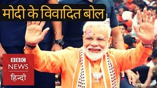 Narendra modi and his controversial statements in Lok Sabha Elections 2019 (BBC Hindi)
