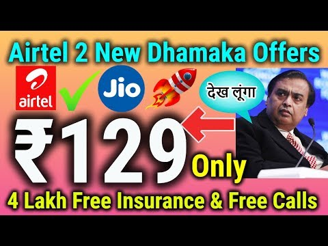 airtel-का-धमाकेदार-ऑफर-आ-गया-|-सिर्फ-₹129-में-free-calls-and-data-with-4-lakh-life-insurance