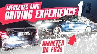 УРОКИ, которые Вы НИ ЗА ЧТО не прогуляете: AMG Driving Academy. День 1. E 63. CLA 45. GT S. Mercedes