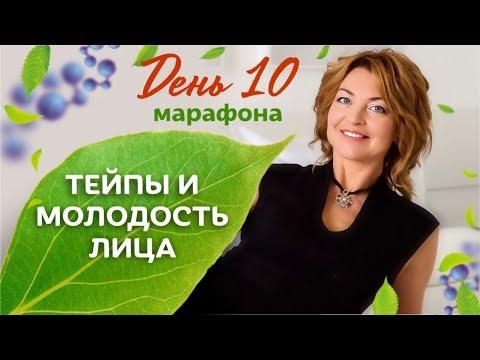Тейпы и молодость лица. День 10 / Елена Бахтина