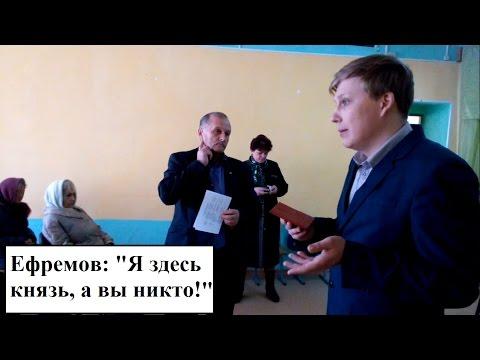 Глава Батуринского поселения Ефремов устроил скандал на встрече с Шитиком