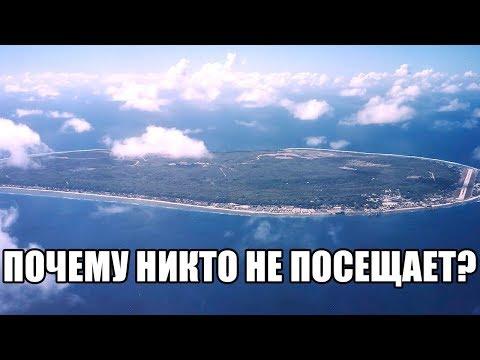 10 МЕСТ, В КОТОРЫЕ ВАМ НЕ СТОИТ ЕХАТЬ