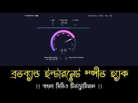 Increase your Broadband Internet Speed without any Software 2018 - বাংলা