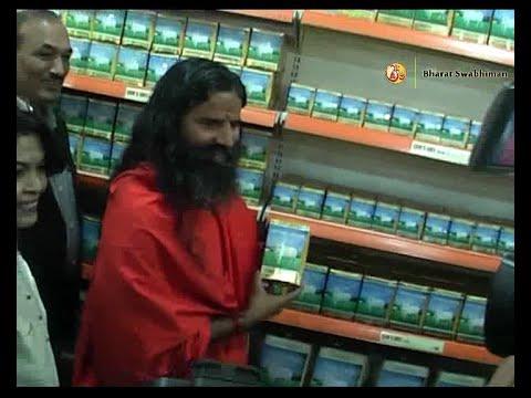 "Patanjali ""Mega store"" Inauguration by Swami Ramdev at Luknow, UP | 21 Dec 2015 (Part 2)"