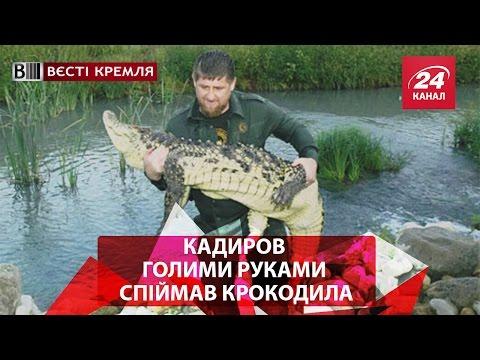 Кадиров голими руками спіймав крокодила
