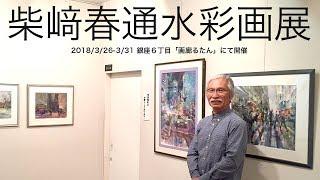 柴崎春通水彩画展のお知らせ thumbnail