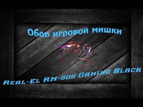 Мышь Real-El RM-505 USB Black