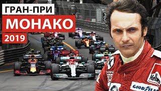 Гонка памяти Ники Лауды | Формула 1 | Гран-При Монако 2019