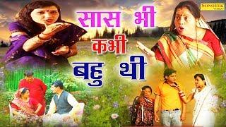 सबसे सुपर हिट फिल्म | सास भी कभी बहु थी | Sas Bhi kabhi Bahu Thi | Dehati  Hit Film 2017 | Sonotek