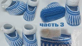 ВЯЗАНИЕ СПИЦАМИ 🌺/пинетки спицами/пинетки для начинающих/Пинетки для новорожденных/часть 3/3.