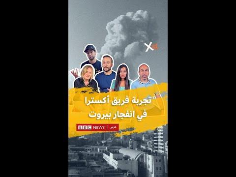بعد سنة من انفجار بيروت، بم تشعرون وكيف تتذكرون لحظة الانفجار؟