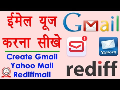How To Create And Use Email Account - ईमेल कैसे भेजते हैं | Full Guide In Hindi - Internet Part 1