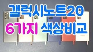 갤럭시 노트20 디자인 및 6가지 색상 비교 !! / …