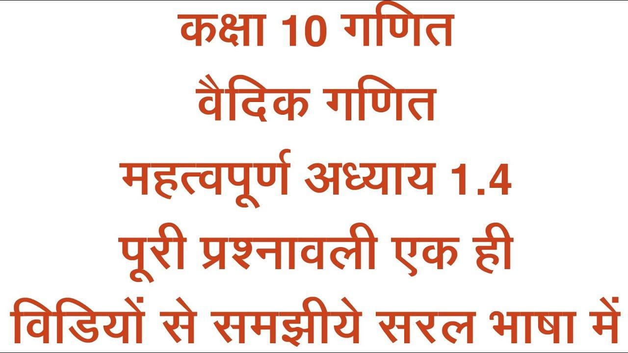 Vedic Ganit Pdf In Hindi