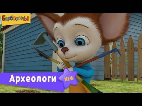 Барбоскины   Археологи ⛏ Сборник мультфильмов для детей