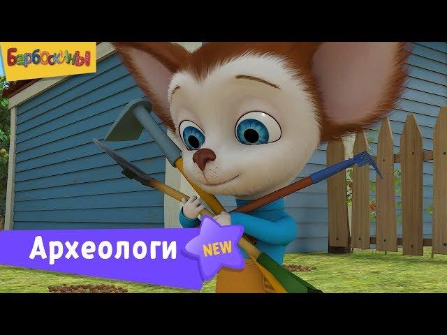 Барбоскины | Археологи ⛏ Сборник мультфильмов для детей