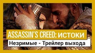 Assassin's Creed Истоки: Незримые - Трейлер выхода