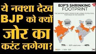 Congress मुक्त भारत का नारा देने वाली BJP इस नक्शे पर क्या कहेगी? | Amit Shah| Narendra Modi