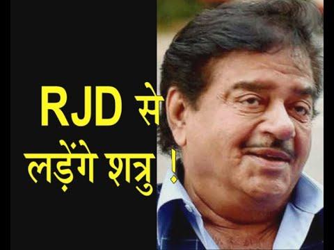Big Breaking RJD के टिकट पर चुनाव लड़ेंगे Shatrughan Sinha!  पटना साहिब से होंगे उम्मीदवार