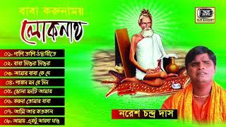 বাবা করুণাময় লোকনাথ- নরেশ  | Baba Korunamoy Loknath | Nores || Jukebox || Full Album | Sur Sangeet