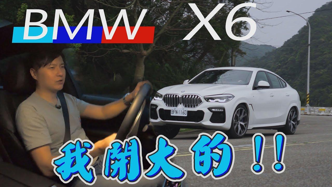 BMW X6 xDrive 40i M Sport 雙面人的熱血與舒適,能兼顧嗎?-試駕 廖怡塵 【全民瘋車Bar】197
