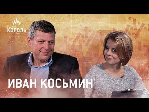 Иван Косьмин, «РЕСО-Гарантия»: «Многих мошенников мы знаем не только по имени, но и в лицо»