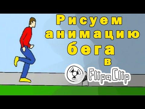 Flipaclip рисуем анимацию бега | Flipaclip Tutorial