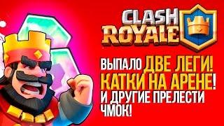 ВЫПАЛО ДВЕ ЛЕГЕНДАРКИ! КАТКИ НА АРЕНЕ В Clash Royale (iOS)