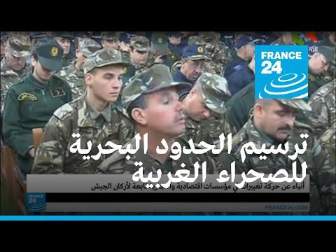 ...ترسيم المغرب الحدود البحرية في الصحراء الغربية.. فرض  - 14:24-2017 / 7 / 18