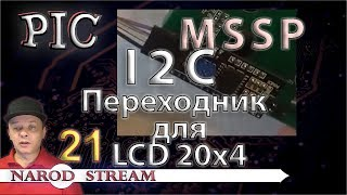 Программирование МК PIC. Урок 21. MSSP. I2C. Переходник для LCD 20x4