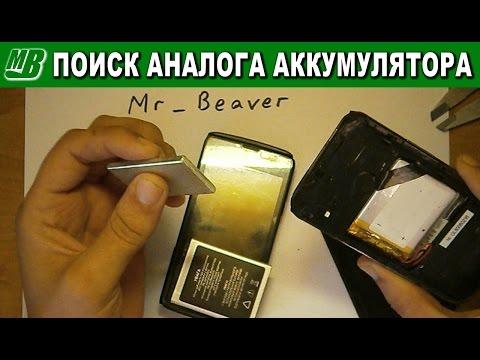 Поиск аналога аккумулятора телефона