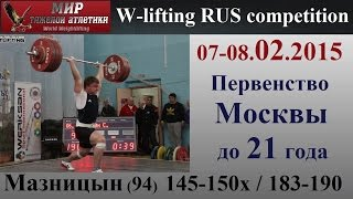 07-08.02.2015. MAZNITSYN-94 (145-150х/183-190).Moscow Championship to 21 years.