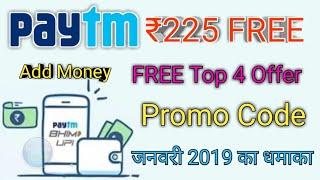 Paytm ₹225 FREE Top 4 New Offer, Paytm ₹100 Add Money Every Month,Paytm 2019 Offer,Paytm offer today