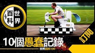 世界十大 【最愚蠢的十个世界纪录】【World Top 10】世界上最快的廁所 大陸