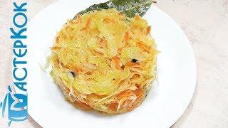 Капуста тушеная  | Новый рецепт вкусной тушеной капусты | Урок по приготовлению тушеной капусты