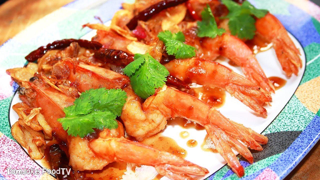 วิธีทำกุ้งทอดซอสมะขาม ให้สวยและอร่อยเหมือนที่ร้าน Shrimp with Tamarind Sauce