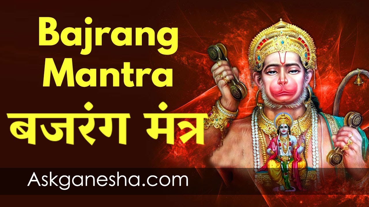 Hanuman Bajrang Mantra | mantra to scatter apparitions and spirits