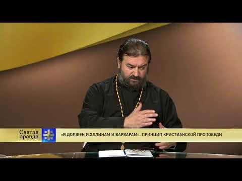 Протоиерей Андрей Ткачев. «Я должен и эллинам и варварам». Принцип христианской проповеди