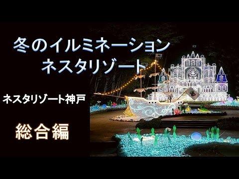 ネスタリゾート神戸 NESTA ILLUMINA ネスタイルミナ 光のさんぽみち 総合編