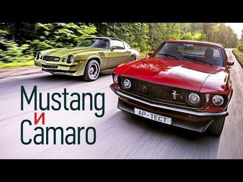 Наш ретротест: Ford Mustang против Chevrolet Camaro