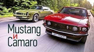 Ford Mustang & Chevrolet Camaro // Авторевю