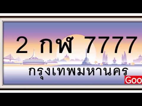 ทะเบียนรถ เลข 7777 , ขายเลขทะเบียนรถ 7777 โดย 88เลขดีทะเบียนรถ