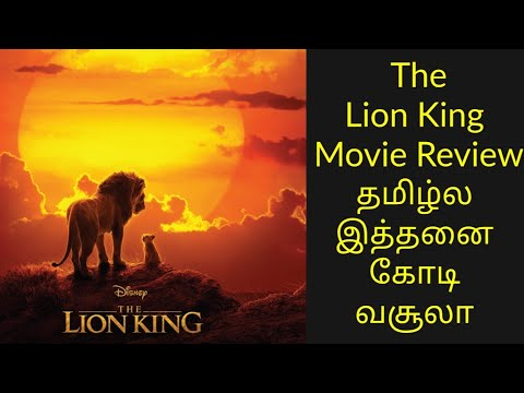 the-lion-king-movie-review-|-jon-favreau-|-tamil-review