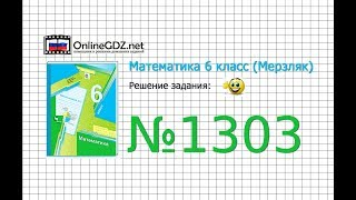 Задание №1303 - Математика 6 класс (Мерзляк А.Г., Полонский В.Б., Якир М.С.)