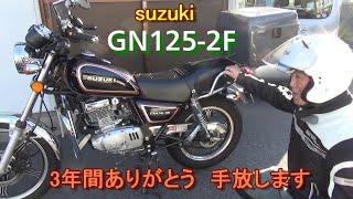 【スズキ GN125 2F 手放します】 3年間ありがとう、本当にいいバイクでした。