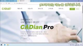 [캐디안소프트] 캐디안2020 -  홈페이지에서 설치파…