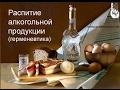 Распитие алкогольной продукции (герменевтика)