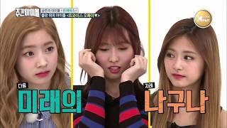 Gambar cover [FULL]Twice oppaya aegyo at weekly idol ep304 170524