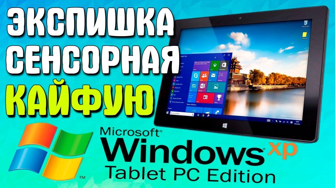 Установка Windows XP Tablet PC Edition 2005 на старый ноутбук
