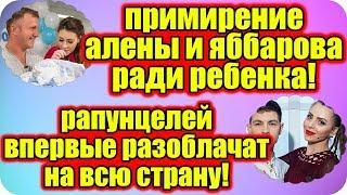 Дом 2 Новости ♡ Раньше Эфира 12 мая 2019 (12.05.2019).